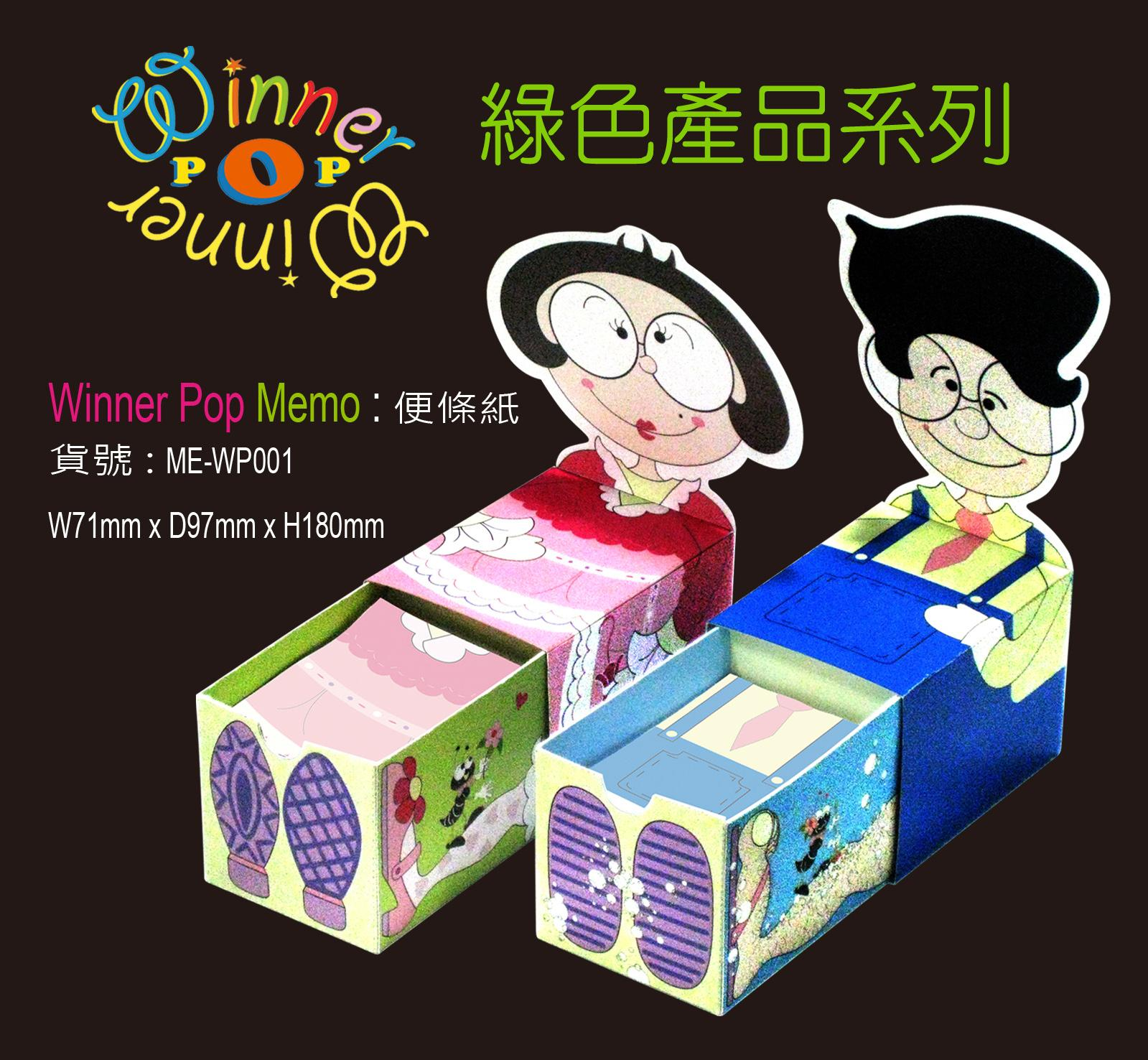 Winner Pop 綠色產品系列:便條紙禮盒 2 Set