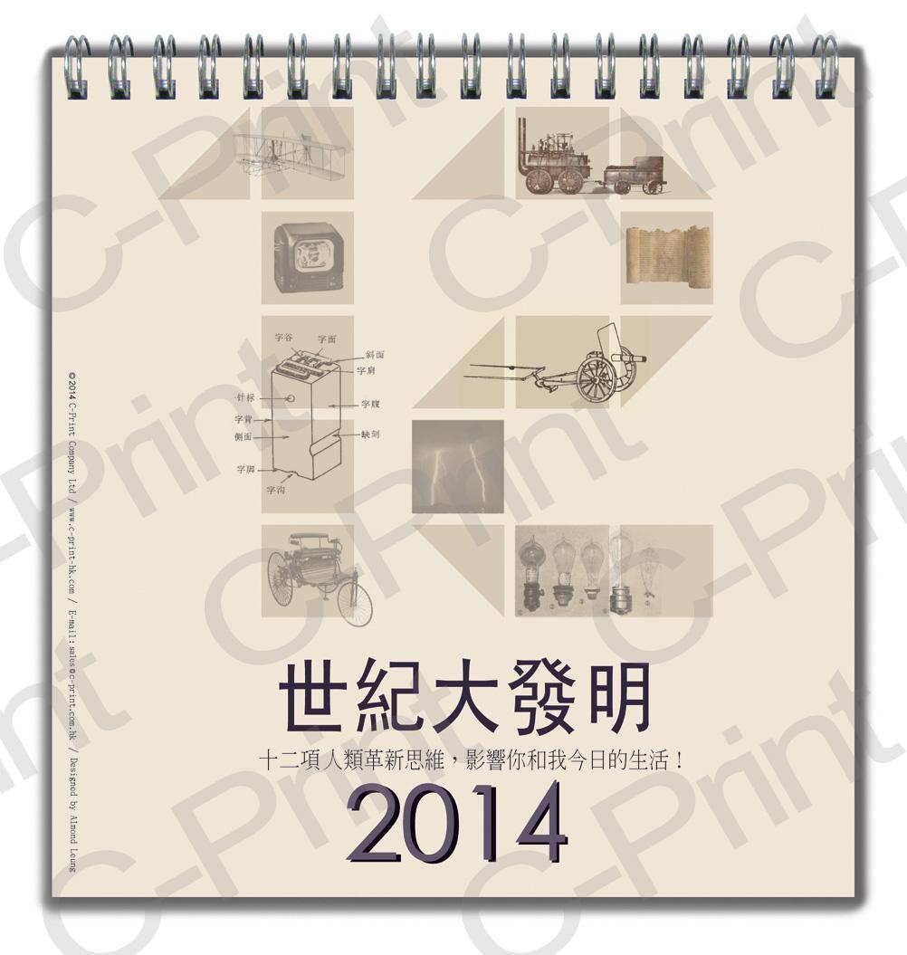 世紀大發明2014座枱月曆 DC-A05B