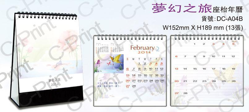 2014夢幻之旅座枱月曆  DC-A04B