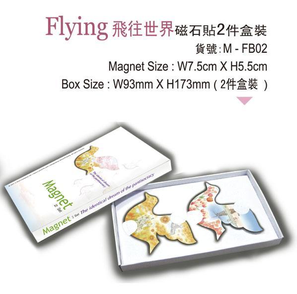 Flying 飛往世界 磁石貼(2件盒裝) M-FB02