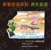 新智經濟系列:2014再生能源(座枱年曆)