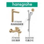 Hansgrohe TailsE 砂金色龍頭3件套裝(71716140+71740140+26582140)