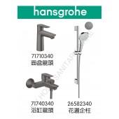 Hansgrohe TailsE 黑鋼色龍頭3件套裝(71710340+71740340+26582340)