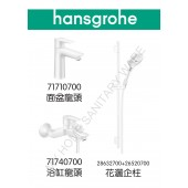 Hansgrohe TailsE 白色龍頭3件套裝(71710700+71740700+28632700+26520700)