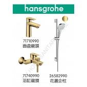 Hansgrohe TailsE 金色龍頭3件套裝(71710990+71740990+26582990)