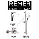 REMER Dream 3件龍頭套裝 (D11+D05+315R318F4A)