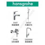 Hansgrohe Focus 龍頭4件套裝(31607+31940+26532+31820000)