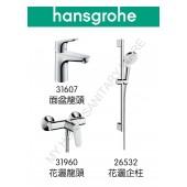 Hansgrohe Focus龍頭3件套裝(31607+31960+26532)