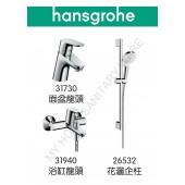Hansgrohe Focus 龍頭3件套裝(31730+31940+26532)