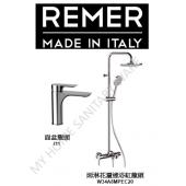 REMER Infinity 雨淋龍頭套裝 (I11+W34A8MPEC20)