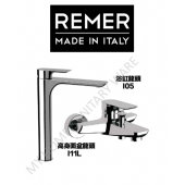 REMER Infinity 龍頭套裝(I11L+I05)