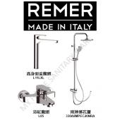 REMER Class Line 雨淋龍頭套裝 (L11LXL+L05+330A8MPEC20NRA)